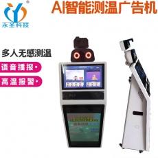 多人测温广告机器人