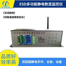 防静电接地监控系统