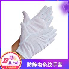 防静电条纹手套